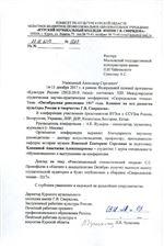 Благодарность Е.С.Власовой от директора Курского музыкального колледжа Л.И.Чунихиной