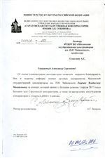 Благодарность А.С. Соколову и В.М. Лаврику от Саратовской консерватории