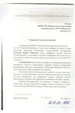 Поздравляем студента 4 курса Ф.Ю. Сидякова с присуждением стипендии Губернатора Псковской области