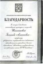 Благодарность З.А. Игнатьевой от В.В. Путина за заслуги в развитии отечественной культуры и искусства