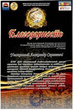 Благодарность А.С. Соколову и О.Л. Бер от Камчатского учебно-методического центра