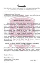 Благодарность А.М.Рудневскому от Б. Найденовой (Болгария)