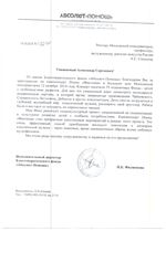 Благодарность А.С. Соколову от П.Е. Филипповой