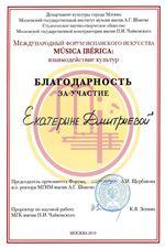 Благодарность Е.О.Дмитриевой за участие в форуме «Musica Iberica»