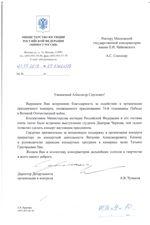 Благодарность А.С.Соколову, В.А.Каткову и Т.Г.Пан от А.В.Чумакова