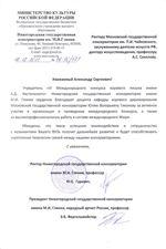 Благодарность Ю.А.Тихоновой от Нижегородской государственной консерватории