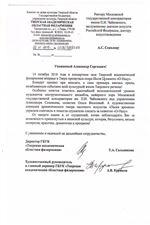 Благодарность А.С.Соколову от Тверской филармонии