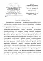 Благодарность А.С.Соколову от Е.В.Шмелевой