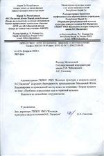Благодарность Ю.В.Москвиной от администрации ГБПОУ РМЭ «Колледж культуры и искусств имени И.С.Палантая»