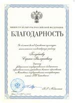 Благодарность С.В.Голубкову от министра культуры РФ