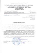 Благодарность И.А.Скворцовой от МГИМ  имени А. Шнитке