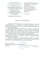 Благодарность А.С.Соколову от Детской школы искусств г. Новоуральска