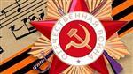 Студенческий дистанционный фестиваль «Память музыкальных сердец» в рамках фестиваля «Дню Победы посвящается»