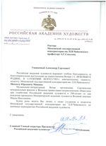 Благодарность М.Ю. Мишину от О.А. Кошкина
