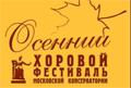 VII Международный Осенний хоровой фестиваль Московской консерватории