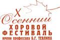 X Международный осенний хоровой фестиваль  имени профессора Б.Г.Тевлина