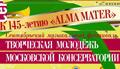 Сентябрьский музыкальный фестиваль «Творческая молодежь Московской консерватории»