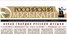 Новые номера газет «Российский музыкант» и «Трибуна молодого журналиста», апрель 2011, №4