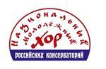 Всероссийский мастер-класс  «Национальный молодёжный хор  Российских консерваторий - 2011»