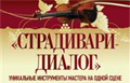 «Метрополь» устроил диалог со Страдивари