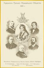 Открытие в Санкт-Петербурге Русского музыкального общества