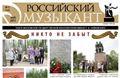 Новые номера газет «Российский музыкант» и «Трибуна молодого журналиста», май 2011, №5