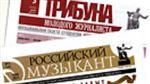 Новые номера газет «Российский музыкант»