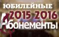 Юбилейные абонементы 2015–2016 в продаже с 1 марта