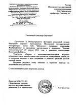 Благодарственное письмо А.В.Антипину