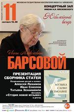 Юбилейный вечер И.А.Барсовой