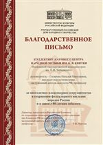 Благодарность НЦНМ им. К.В.Квитки