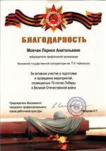 Благодарность Л. А. Мовчан