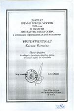 Поздравляем К.О.Бондурянскую с присуждением звания Лауреата Премии города Москвы