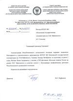 Благодарность Н.Г.Денисову от архиепископа Гродненского и Волковысксого