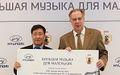 «Хендэ Мотор СНГ» и Московская консерватория запускают совместный проект «Большая музыка для маленьких»
