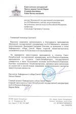 Благодарность Е.О.Дмитриевой от церкви Св.Марии в Петербурге