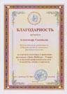 Благодарственное письмо А.В.Соловьёву от дирекции ГБУ МДОО