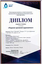 Поздравляем Е.В.Дойникову с присуждением Международной премии  «Чистый звук»