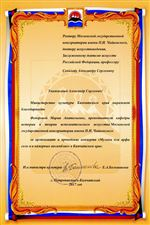Благодарность М. А. Фёдоровой от и. о. министра культуры Камчатского края Е.А.Большаковой