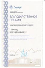 Благодарность С.В.Голубкову от руководителя фонда «Талант и успех» Е.В.Шмелёвой