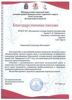 Благодарность А.В. Харуто от директора ДШИ Новоуральского городского округа Н.Г. Мерзлова