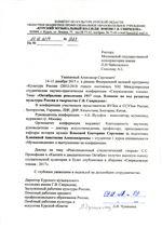 Благодарность Е.С.Власовой от директора Курского музыкального колледжа Л.И.Чухининой