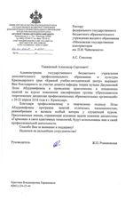 Благодарность Л.Р.Джумановой от руководителя администрации ГБУ ДПО Краснодарского края Ж.П. Романовской
