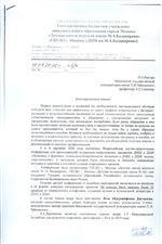 Благодарность Л.А.Джумановой от директора ДШИ им. М.А.Балакирева О.А.Смирновой