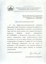 Благодарность В.А.Калинину от протоиерея Владимира Воробьёва