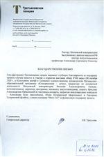 Благодарность В.А.Каткову, Я.А.Кабалевской, А.Будо, Ю.Куприяновой, Е.Тугариновой