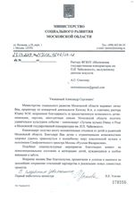 Благодарность А.С.Соколову, В.А.Каткову и М.М.Юдину