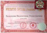 В.Н.Холопова награждена орденом «Primus inter pares — Первый среди равных»
