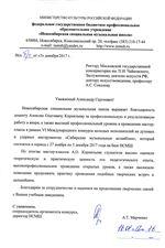 Благодарность А. О. Корнильеву от директора НСМШ А. Т. Марченко