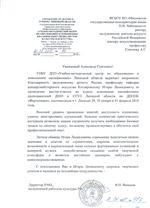 Благодарность И.Л.Котляревскому от директора УМЦ В.Н.Немцева